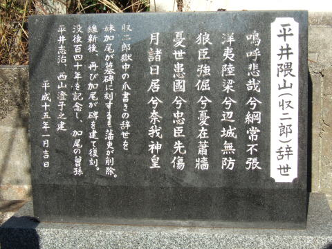 坂本龍馬と平井収二郎